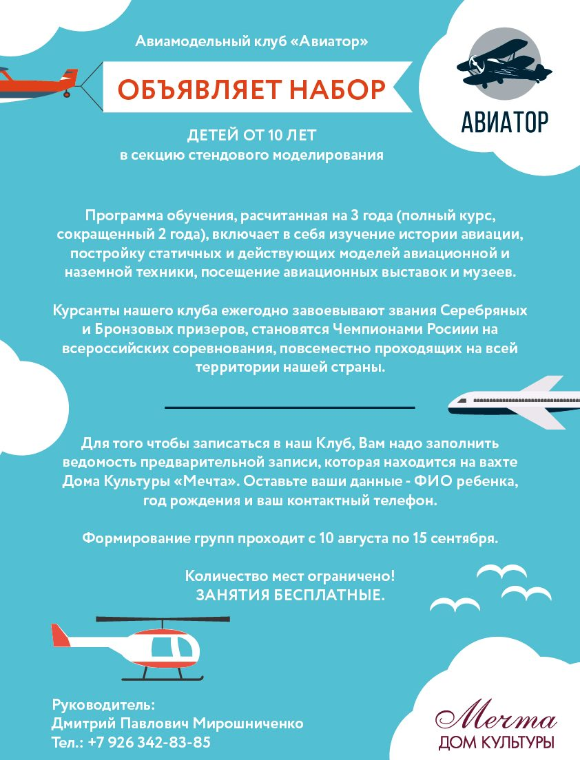 Aviator_Nabor-Insta