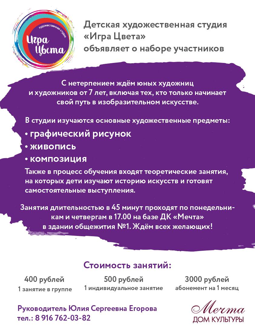 IgraCveta_Nabor_Insta-01