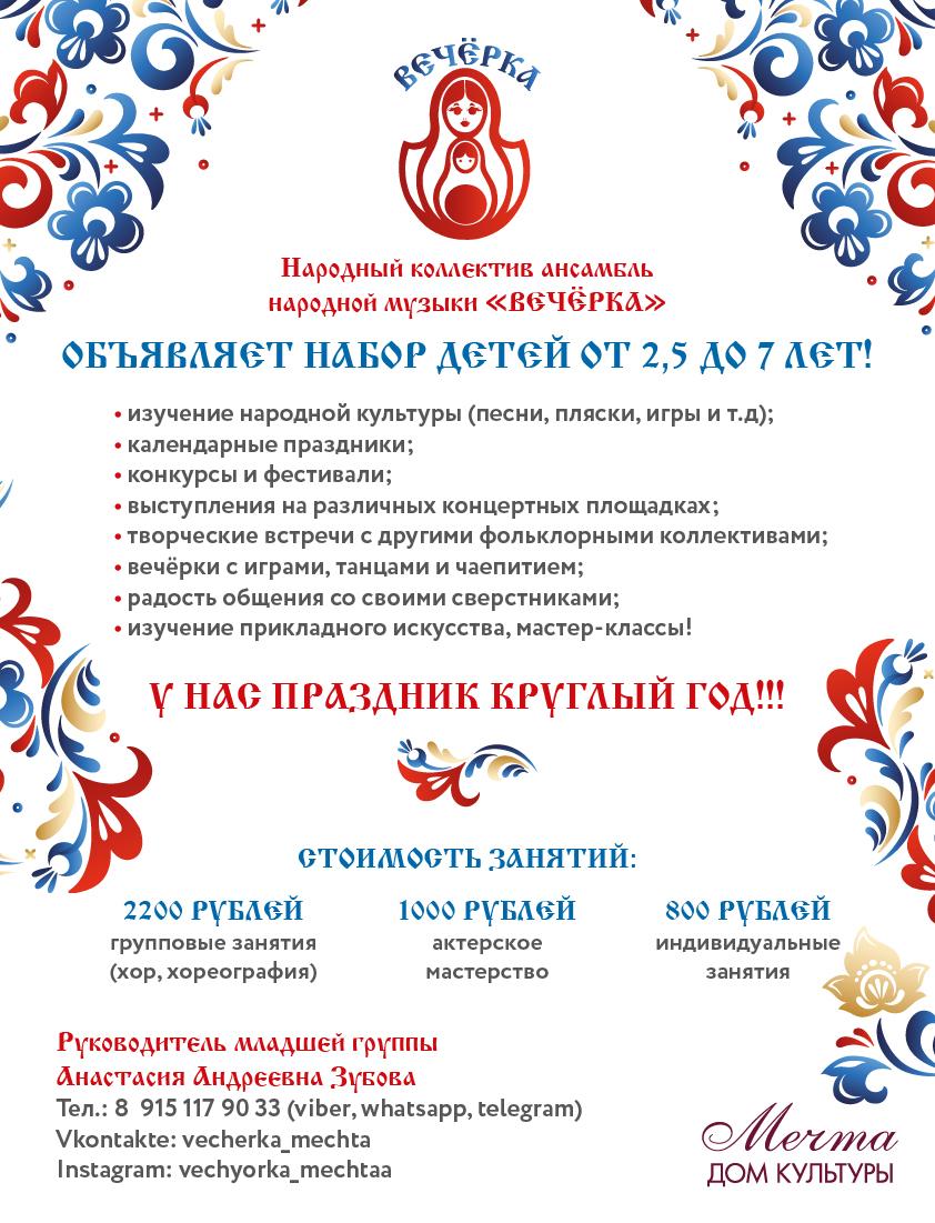 Vecherka_Nabor_Insta-01