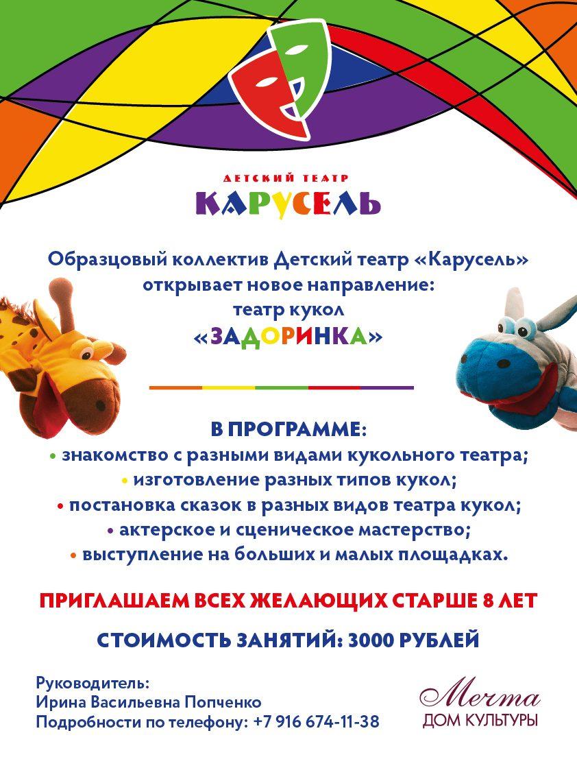Zadorinka_Nabor_Insta-01